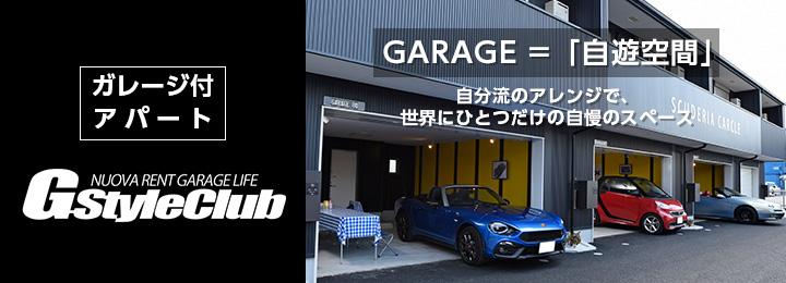 ガレージ付アパート