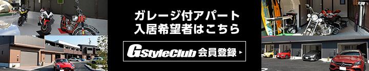 ガレージ付アパート GstyleClub 会員登録