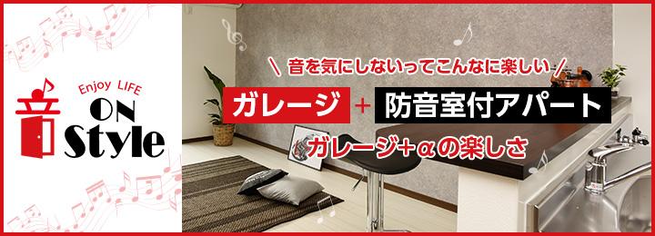 ONSTYLE ガレージ+防音室付アパート